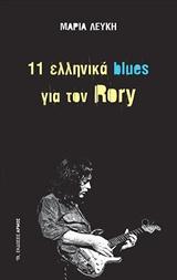 11 ελληνικά blues για τον Rory