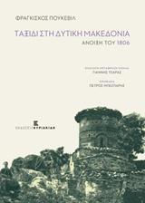 Ταξίδι στη Δυτική Μακεδονία