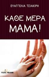 Κάθε μέρα μαμά!