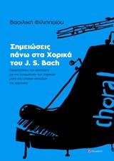 Σημειώσεις πάνω στα χορικά του J. S. Bach