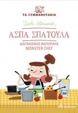 Άσπα Σπάτουλα: Διαγωνισμός μαγειρικής Monster Chef