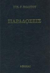 Παραδόσεις του ελληνικού λαού