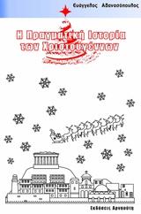 Η πραγματική ιστορία των Χριστουγέννων