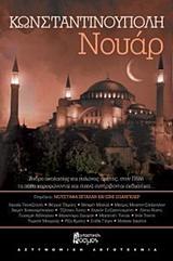 Κωνσταντινούπολη νουάρ