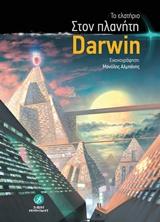 Στον πλανήτη Darwin