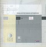 Σχέδια αρχιτεκτονικών λεπτομερειών
