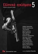 Ελληνικά εγκλήματα 5