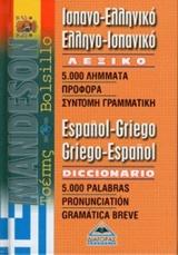 Ισπανο-ελληνικό, ελληνο-ισπανικό λεξικό τσέπης