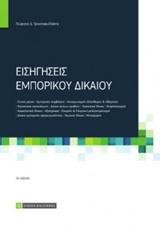 Εισηγήσεις εμπορικού δικαίου