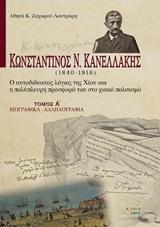 Κωνσταντίνος Ν. Κανελλάκης (1840-1916): Ο αυτοδίδακτος λόγιος της Χίου και η πολύπλευρη προσφορά του στο χιακό πολιτισμό