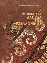 Σύνταγμα των παλαιοχριστιανικών ψηφιδωτών δαπέδων της Ελλάδος: Μακεδονία, Θράκη. Τα ψηφιδωτά δάπεδα της Θεσσαλονίκης