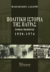 Πολιτική ιστορία της Πάτρας 1950-1974