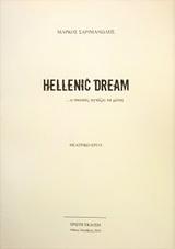 Hellenic Dream
