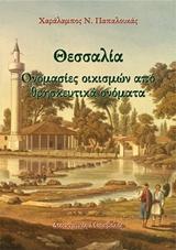 Θεσσαλία: Ονομασίες οικισμών και θρησκευτικά ονόματα