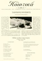 Τα Ποιητικά τεύχος 7
