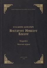 Συλλογή ασμάτων Νεκταρίου Μοναχού Βλάχου