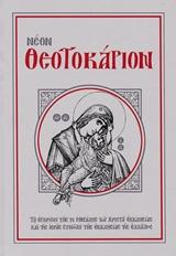 Νέον Θεοτοκάριον