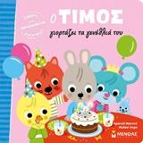 Ο Τίμος γιορτάζει τα γενέθλιά του