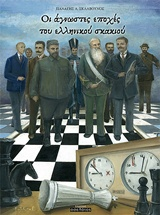 Οι άγνωστες εποχές του ελληνικού σκακιού
