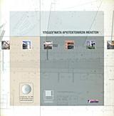Υποδείγματα αρχιτεκτονικών μελετών