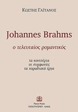 Johannes Brahms: Ο τελευταίος ρομαντικός