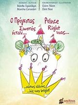 Ο πρίγκιπας σωστός ήταν ...κάπως αλλιώς