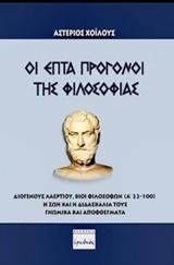 Οι επτά πρόγονοι της φιλοσοφίας
