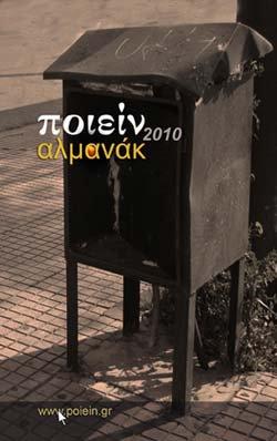 Αλμανάκ Ποιείν 2010