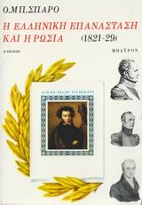 Η ελληνική επανάσταση και η Ρωσία 1821-29