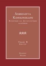 Ανθολογία κοινωνικών βυζαντινών και μεταβυζαντινών μελοποιών