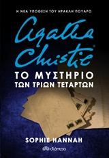 Agatha Christie: Το μυστήριο των τριών τετάρτων