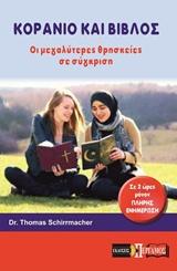 Κοράνιο και Βίβλος