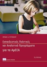 Εκπαιδευτικές πολιτικές και αναλυτικά προγράμματα για άτομα με αναπηρία και ειδικές εκπαιδευτικές ανάγκες (ΑμΕΕΑ)