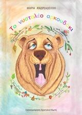 Το νυσταλέο αρκουδάκι