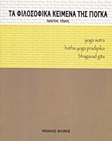 Τα φιλοσοφικά κείμενα της γιόγκα