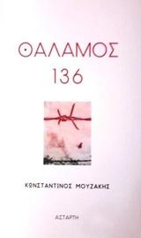 Θάλαμος 136