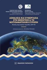 Ασφάλεια και συνεργασία στη Μεσόγειο και τη νοτιοανατολική Ευρώπη
