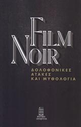 Film Noir: Δολοφονικές ατάκες και μυθολογία