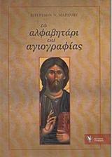 Το αλφαβητάρι της αγιογραφίας