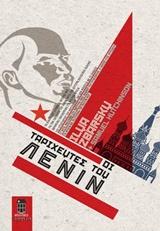Οι ταριχευτές του Λένιν