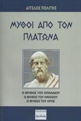 Μύθοι από τον Πλάτωνα