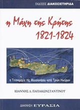 Η μάχη της Κρήτης 1821-1824