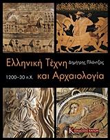 Ελληνική τέχνη και αρχαιολογία 1200-30 π.Χ.