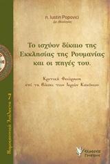 Το ισχύον δίκαιο της Εκκλησίας της Ρουμανίας και οι πηγές του.