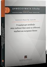 Η εμμάρτυρη απόδειξη στην πολιτική δίκη κατά το ελληνικό, αγγλικό και κυπριακό δίκαιο