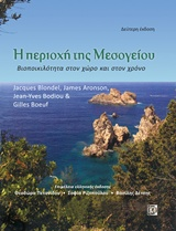 Η Περιοχή της Μεσογείου:Βιοποικιλότητα στον χώρο και στο χρόνο