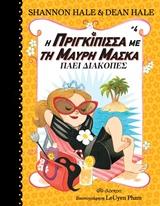 Η πριγκίπισσα με τη μαύρη μάσκα πάει διακοπές