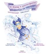 Η Φούλα η χιονονιφούλα αποφασίζει να ταξιδέψει