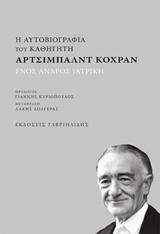 Η αυτοβιογραφία του καθηγητή Άρτσιμπαλντ Κόχραν: Ενός ανδρός ιατρική