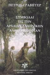 Συμβολαί εις την αρχαίαν ελληνικήν ανθρωποσοφίαν